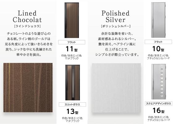 [ラインドショコラ]チョコレートの様な遊び心のある柄。ライン柄のゴールドは見る角度によって強いきらめきを放ち、シックな中にも洗練された華やかさを演出。[ポリッシュシルバー]余計な装飾を省いた、素材感あふれるシルバー。艶を抑え、ヘアライン風に仕上げることで、シンプルさが際立っています。