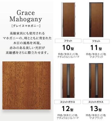 [グレイスマホガニー]高級家具にも使用されるマホガニーの、時とともに育まれた木目の風格を再現。赤みのある美しい光沢が高級感をさらに際立たせます。