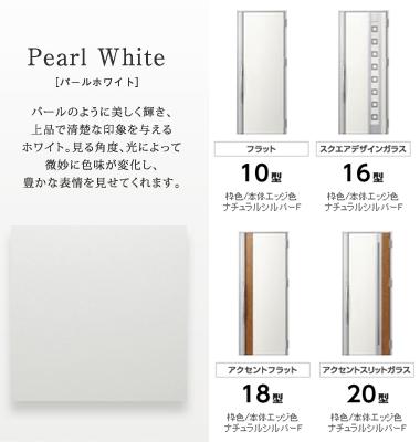 [パールホワイト]パールのように美しく輝き、上品で清楚な印象を与えるホワイト。見る角度、光によって微妙に色味が変化し、豊かな表情を見せてくれます。
