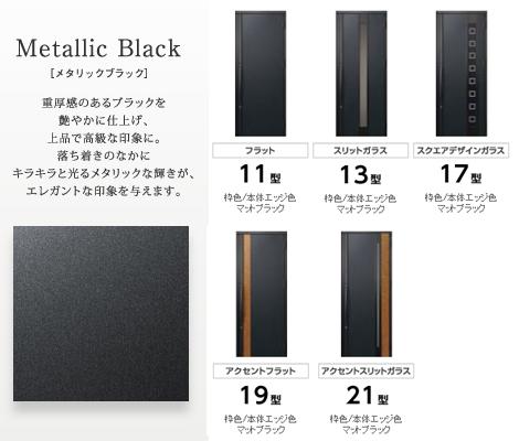 [メタリックブラック]重厚感のあるブラックを艶やかに仕上げ、上品で高級な印象に。落ち着きのなかにキラキラと光るメタリックな輝きが、エレガントな印象を与えます。