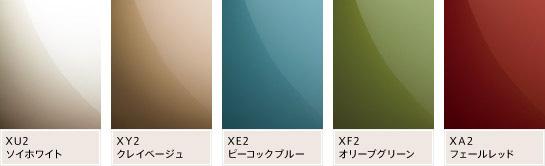 アースカラーシリーズ(グループ3)